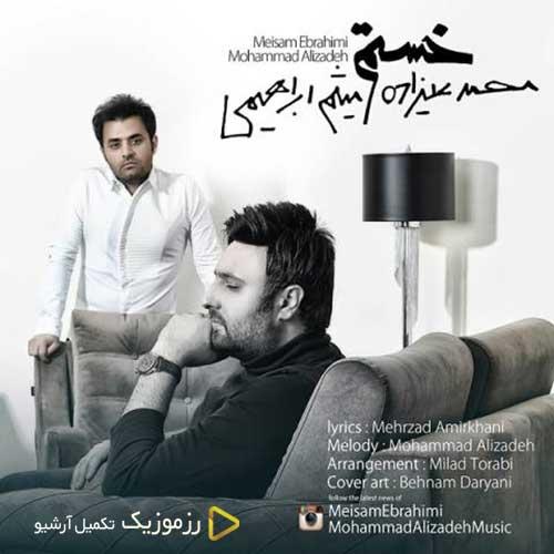 متن آهنگ محمد علیزاده و میثم ابراهیمی به نام خستم