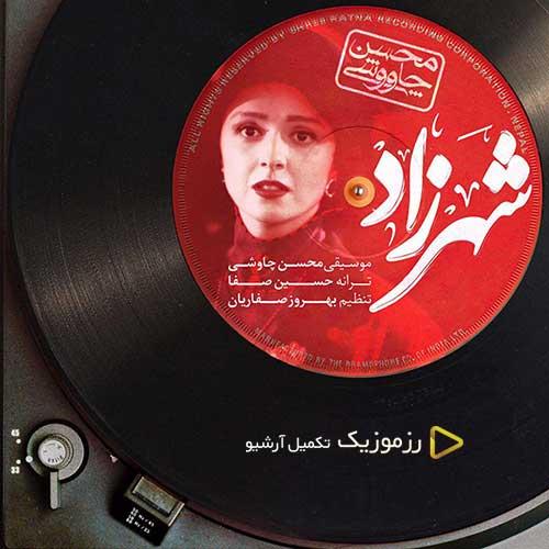 متن آهنگ محسن چاوشی به نام شهرزاد