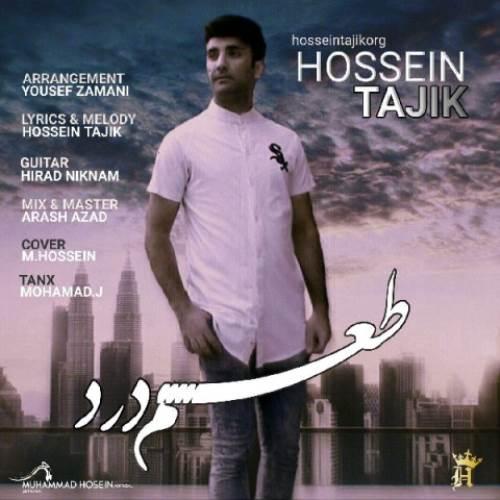 متن آهنگ حسین تاجیک به نام طعم درد