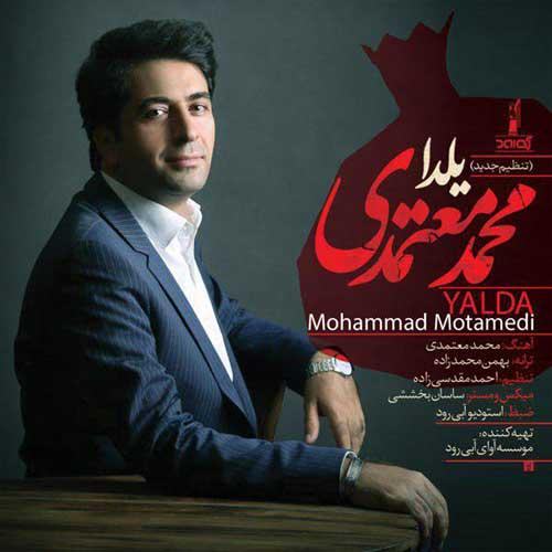 متن آهنگ محمد معتمدی به نام یلدا