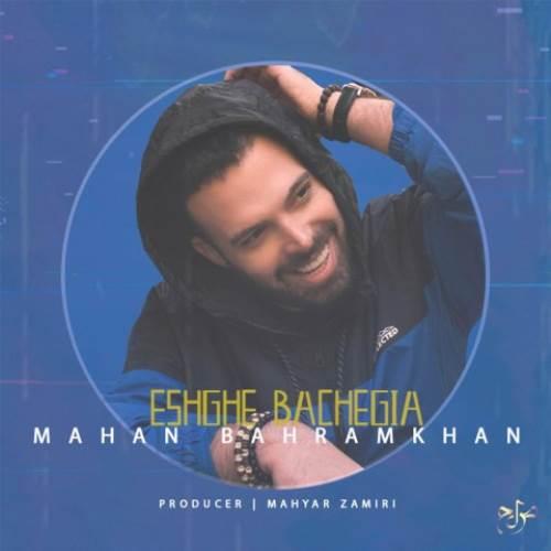 متن آهنگ ماهان بهرام خان به نام عشق بچگیا